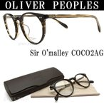 オリバーピープルズ メガネ Sir O'malley-COCO2AG OLIVER PEOPLES 【送料・代引手数料無料】 クラシック セル 眼鏡 ブラウン系 メンズ・レディース 日本製