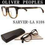 オリバーピープルズ メガネ SARVER-LA 8108 OLIVER PEOPLES 眼鏡 クラシック ブラウン系 メンズ・レディース  オリバー メガネ