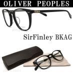 オリバーピープルズ メガネ SirFinley BKAG OLIVER PEOPLES 【送料・代引手数料無料】 眼鏡 クラシック ブラック