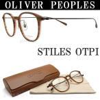 オリバーピープルズ メガネ STILES-OTPI OLIVER PEOPLES 送料・代引手数料無料  クラシック 眼鏡 ブランド メンズ・レディース 日本製
