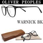 オリバーピープルズ メガネ WARNICK BK OLIVER PEOPLES 【送料・代引手数料無料】 眼鏡 クラシック 伊達メガネ 度付き ブラック メンズ・レディース  オリバー