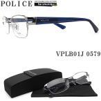 ポリス POLICE メガネ VPLB01J-0579 眼鏡 ブランド 伊達メガネ 度付き 青色光カット パソコン用 メンズ・レディース 男性用・女性用 シルバー チタン