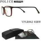 POLICE ポリス メガネフレーム VPLB96J-02BW 眼鏡 伊達メガネ 度付き 青色光カット パソコン用 メンズ・レディース 男性用・女性用 ブラウン セル