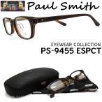 ポールスミス メガネ PAULSMITH PS9455-ESPCT セル 眼鏡 ブランド 伊達メガネ 度付き ブラウン メンズ 日本製