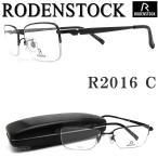 ローデンストック RODENSTOCK メガネフレーム R 2016-C 送料無料・代引手数料無料  眼鏡 ブランド 伊達メガネ 度付き ブラック メンズ メタル