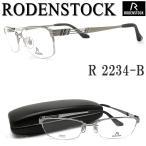 ローデンストック RODENSTOCK メガネフレーム R 2234-B 送料無料 眼鏡 ブランド 伊達メガネ 度付き ライトグレー メンズ メタル