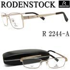 ローデンストック RODENSTOCK メガネフレーム R 2244-A 送料無料・代引手数料無料 眼鏡 ブランド ライトゴールド メンズ メタル