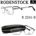 ローデンストック RODENSTOCK メガネフレーム R 2244-B 送料無料・代引手数料無料 眼鏡 ブランド ライトグレー メンズ メタル