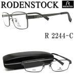ローデンストック RODENSTOCK メガネフレーム R 2244-C 送料無料・代引手数料無料 眼鏡 ブランド ガンメタル メンズ メタル