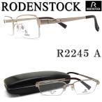 ローデンストック RODENSTOCK メガネフレーム R 2245-A 送料無料・代引手数料無料  眼鏡 ブランド 伊達メガネ 度付き ゴールド メンズ メタル
