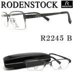 ローデンストック RODENSTOCK メガネフレーム R 2245-B 送料無料・代引手数料無料  眼鏡 ブランド 伊達メガネ 度付き ガンメタル メンズ メタル