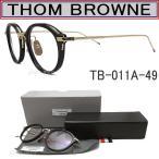 トムブラウン メガネ TB-011A-49 THOM BROWNE  代引手数料無料  眼鏡 クラシック  ブラック メンズ