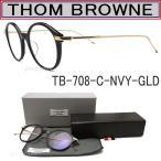 トムブラウン メガネ TB-708-C-NVY-GLD THOM BROWNE  代引手数料無料  眼鏡 クラシック ダークネイビー×ゴールド メンズ