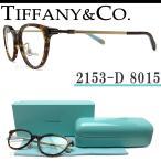 TIFFANY&Co ティファニー メガネ フレーム 2153-D 8015 眼鏡 伊達メガネ 度付き ダークハバナ×ゴールド レディース 女性