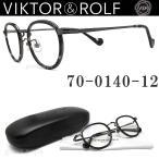 VIKTOR&ROLF ヴィクター&ロルフ メガネフレーム 70-0140-12 ボストン 眼鏡 クラシック 伊達メガネ 度付き グレーハバナ メンズ・レディース メガネ