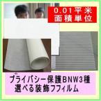 プライバシー保護 選べる装飾フフィルム BNW3種 0.01平米単位オーダーカット販売 透明ガラス用 ブロードライン ナローライン 和障子風やわらぎ
