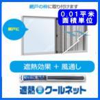 遮熱クールネット  0.1平米単位オーダーカット販売  遮熱シート 目隠し 取り外し可能 網入りガラスにもOK 夏の日差しをカット 通風も確保 セキスイ
