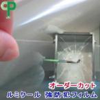 CPマーク認定品 最強防犯・ガラス破り阻止 飛び散り防止ガラスフィルム ルミクール 1561UH 0.01平米単位オーダーカット販売平板ガラス内貼り用