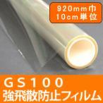 地震対策、強飛散防止フィルムGS100M 920mm巾 10cm単位長さ販売 透明平板ガラス内貼り用 飛散防止 けが防止 紫外線カット 地震対策