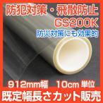 空き巣対策準防犯(地震対策)フィルム GS200M 920mm幅 10cm単位長さ販売 透明ガラス用 強防災 準防犯 けが防止 紫外線カット 地震対策