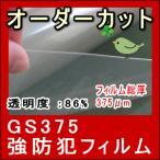 強防犯フィルムGS375 0.01平米単位オーダーカット販売 透明ガラス用 自分で貼れる防犯(貫通 空き巣 竜巻 台風 紫外線カット 侵入)防止対策