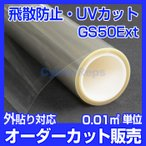 透明飛散防止フィルム 平板ガラス 内外貼り兼用 GS50K-Ext 0.01平米単位オーダーカット販売 防災 UVカット下方の計算フォームにサイズ枚数を入力