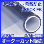 飛散防止フィルム UVカット 透明 GS50K-FB 0.01平米オーダーカット販売  透明ガラス用 防災 けが防止 UVカット地震対策 安価