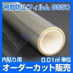 地震対策、飛散防止フィルムGS50K-ET 0.01平米オーダーカット販売  透明平板ガラス内貼り用 防災 けが防止 UVカット地震対策