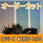 遮光/遮熱シート(カラー)HPシリーズ/0.01平米単位 オーダーカット 販売/カラー2種 ブロンズ グリーン【キャンペーン】