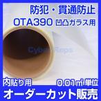 窓ガラスシート 凹凸ガラス内貼り用防犯フィルムOTA390 (0.01平米単位) オーダーカット販売