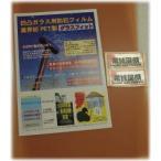 アウトレットOTA390凹凸専用防犯フィルム A3版 8枚セット