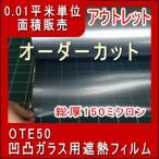 アウトレット 窓ガラスシート 凹凸ガラス用遮熱フィルムOTE50 (0.01平米単位) オーダーカット販売