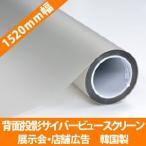 サイバービュースクリーン 1520mm幅 cm単位販売...