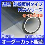 遮熱フィルム熱線反射タイプ 5種RSAシリーズ (0.01平米単位)オーダーカット販売 透明平板ガラス内貼り用 遮熱 日射調整 節電 紫外線カッ