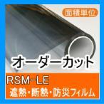 遮熱・断熱フィルム ミラー調RSM-LE 0.1平米単位オーダーカット販売 遮光 節電 UVカット 地震対策 熱線反射 日照調整