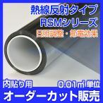 遮熱フィルム熱線反射タイプ RSMシリーズ3種 0.01平米単位オーダーカット販売 透明ガラス用 遮熱 日射調整 節電 紫外線カット