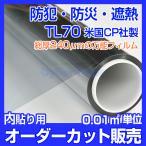 空巣対策系遮熱コンビフィルムTL70 面積単位オーダーカット販売 遮熱飛散防止兼用 節電 高強度 平板ガラス内貼り用下方の計算フォームにサイズ枚数を入力