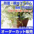 浴室用防曇(くもり止め)フィルム TN-200  0.1平米単位オーダーカット販売