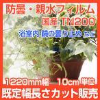 TN200浴室用防曇(くもり防止)フィルム 1220mm幅 10cm単位販売