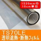 夏冬両用Low-E 透明遮熱・断熱フィルム TS70-LE  1520mm巾 10cm単位長さ販売 断熱 節電 UVカット 赤外線反射 地震対策 透明