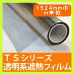 透明系遮熱フィルム TSシリーズ2種  1520mm巾 10cm単位長さ販売 遮熱 IRカット 節電 UVカット 紫外線カット 赤外線反射 地震対策 エコ 熱線反射 透明系