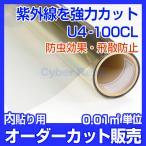 全紫外線UV-b/a/d(400nmまで)カット透明飛散防止フィルムU4-100CL 0.01平米単位 オーダーカット 販売 透明平板ガラス内貼り用