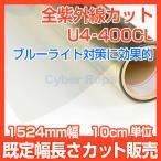 人体に有害な紫外線UVAをほぼ100パーセントカットする透明飛散防止フィルム U4-400CL (1524mm巾) 10cm単位長さ販売 防虫効果