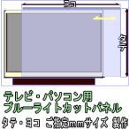 液晶TV・パソコン ブルーライトカット パネル U4PT オーダーカット面積単位販売