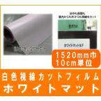 目隠しフィルム乳白色視線カット・ホワイトマット 1520mm幅 10cm長さ販売 明るさキープ 視線カット 目隠し  紫外線カット 採光  けが防止