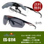 エレッセ スポーツサングラス ES-S114 跳ね上げ式 送料無料  度付き対応インナーフレーム 偏光レンズ2枚 ゴルフ ドライブ フィッシング 釣り