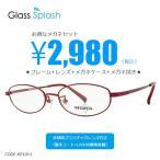【メガネセット2980】kaepa KP-1011 メタルフレーム 非球面プラスチックレンズ付き(撥水コート+UV400標準装備)
