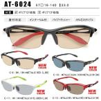 度つきスポーツ アスリー  軽量 AT6024 メガネ 眼鏡 めがね 1.74超薄型レンズまで選べる度付き 調光
