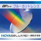 PCメガネ PC用 パソコン用 HOYA 1.6薄型非球面レンズ ブルーライトカット PCメガネレンズ