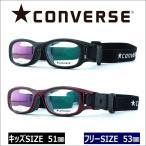 メガネ 度付き 度つきスポーツ ゴーグル 軽量 子供用 コンバース001 メガネ 眼鏡 めがね 1.67超薄型レンズまで選べる度付き 保護